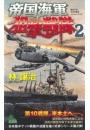 帝国海軍狙撃戦隊 太平洋戦争シミュレーション(2)