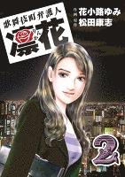 歌舞伎町弁護人 凜花(2)