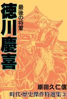 最後の将軍・徳川慶喜