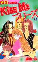 Kiss Meプリーズ3