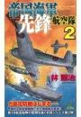 帝国海軍先鋒航空隊 太平洋戦争シミュレーション(2)