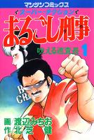 まるごし刑事1