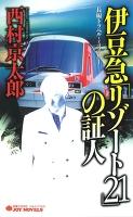 伊豆急「リゾート21」の証人