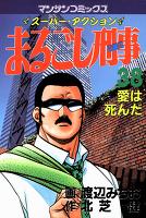 まるごし刑事38