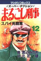 まるごし刑事12