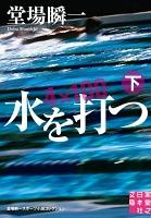 【期間限定価格】水を打つ(下)