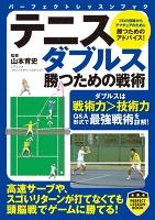 テニス ダブルス 勝つための戦術