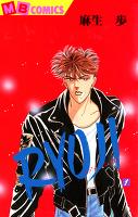 RYOJI~ディープ・ブルー(1)