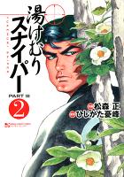 湯けむりスナイパーPART3(2)