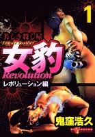 『女豹 レボリューション編1』の電子書籍