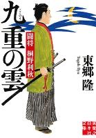 九重の雲 闘将 桐野利秋