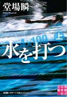 【期間限定価格】水を打つ(上)