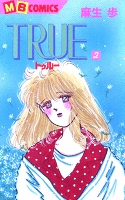 TRUE~トゥルー~2