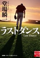 【期間限定価格】ラストダンス