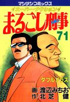 まるごし刑事71