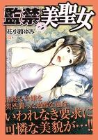 『監禁の美聖女』の電子書籍