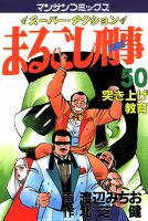 まるごし刑事50