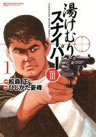 湯けむりスナイパーPART3(1)