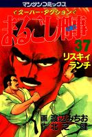まるごし刑事37