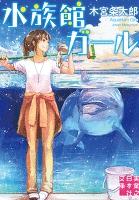【期間限定特別価格】水族館ガール