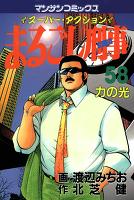 まるごし刑事58