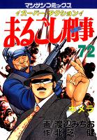 まるごし刑事72