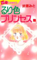 るり色プリンセス3