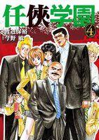 任侠学園4 【コミック】