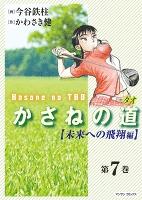 かさねの道(7)【未来への飛翔編】