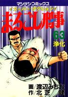 まるごし刑事63