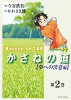 かさねの道(2)【夢への決意編】