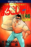 まるごし刑事46