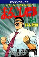 まるごし刑事64
