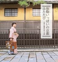 旅鞄いっぱいの京都ふたたび