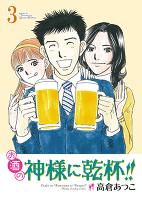 お酒の神様に乾杯!!(3)