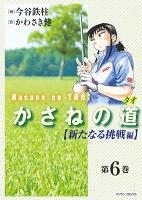 かさねの道(6)【新たなる挑戦編】