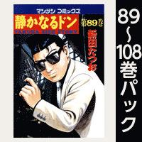 【セット販売】静かなるドン「最終章」編