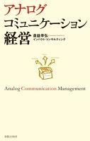アナログコミュニケーション経営