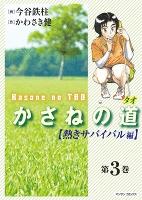 かさねの道(3)【熱きサバイバル編】