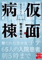 【期間限定価格】仮面病棟