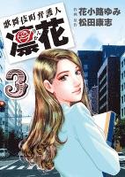 歌舞伎町弁護人 凜花(3)