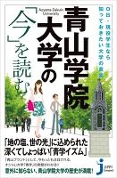 青山学院大学の「今」を読む