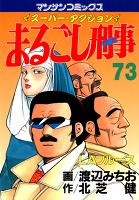 まるごし刑事73