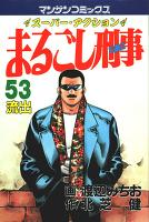 まるごし刑事53