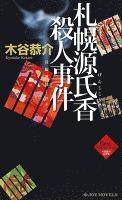 札幌源氏香殺人事件