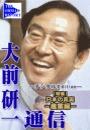 日本の真実-産業編-(大前研一通信デジタルEditon)