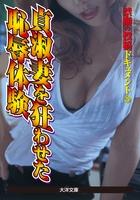 禁断の投稿ドキュメント25 貞淑妻を狂わせた恥辱体験 電子版