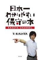 日本一わかりやすい保守の本 KAZUYACHANNEL