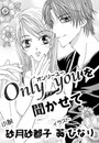 Only you を聞かせて