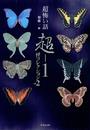 「超」怖い話 超-1 怪コレクション vol.2